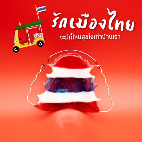 Retainer-Thailand