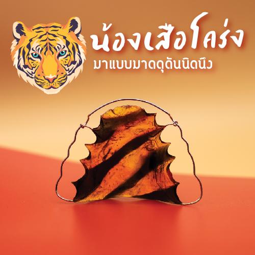 Retainer-Tiger