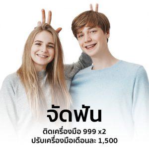 จัดฟัน999FM