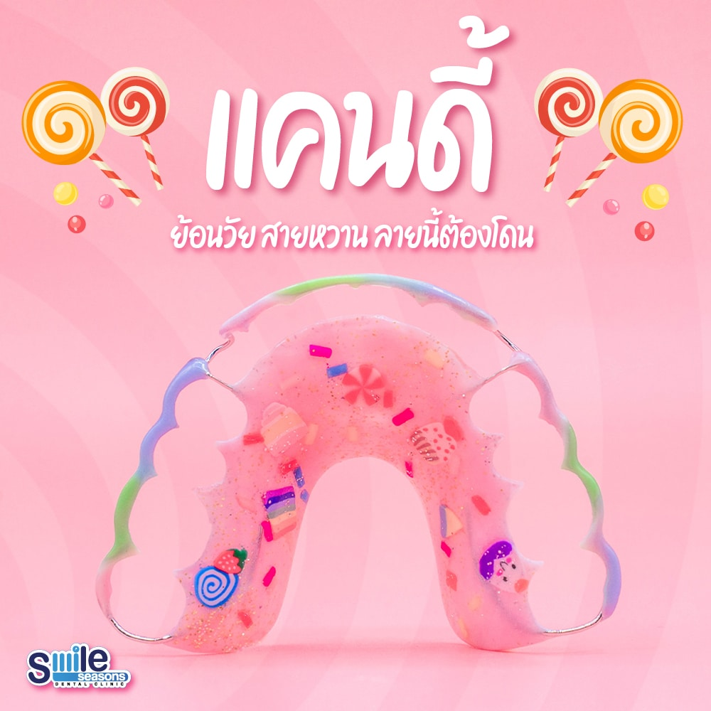 retainer Candy